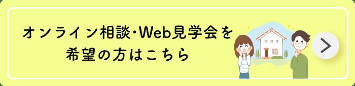 オンライン相談・Web見学会を希望の方はこちら